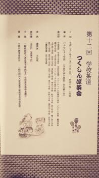 第12 回学校茶道つくしんぼ茶会
