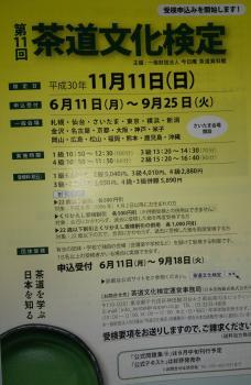 第11回茶道文化検定